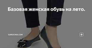 Базовая женская обувь на лето. | sumochka.com | Яндекс Дзен