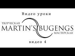 """Видеозаписи Творческая мастерская """"MARTIN`S BUGENGS ..."""