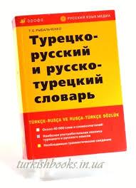 Картинки по запросу турция словарь