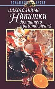 """Книга """"Алкогольные напитки <b>домашнего</b> приготовления ..."""
