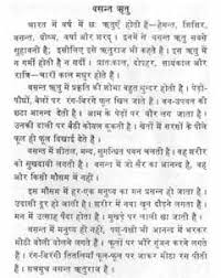 can you give me essay on spring season in hindi  hindi essays on spring season in hindi software downloads