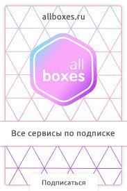 Все БЬЮТИ-БОКСЫ (<b>BEAUTY</b> BOX) | Ежемесячная подписка на ...
