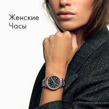 Женские наручные часы — купить в интернет-магазине ...