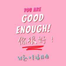 Good Enough! 你很好:轻熟女幸福指南 【Ladies' Wellness Chat】
