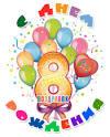 Поздравления с днем рождения для мальчика 8 лет в прозе