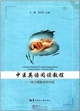 A <b>Chinese</b> Medicine English Reading <b>Book</b>-<b>Chinese</b> Medicine in ...