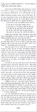 essay on is war a curse debate in hindi kk0033