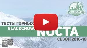 Тест <b>горных лыж Black Crows</b> Nocta | Yourski.ru