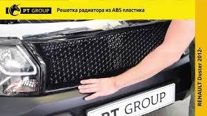 Renault Duster. Установка <b>решетки радиатора</b> - YouTube