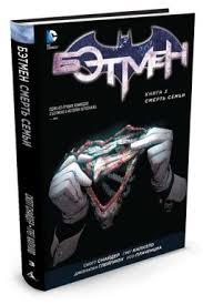 Купить Комикс Бэтмен: <b>Смерть семьи</b>. Книга 3 из раздела Книги в ...
