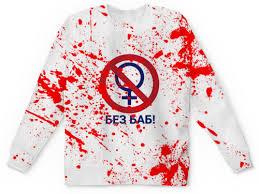 <b>Детский свитшот унисекс</b> Без баб #2783629 в Москве – <b>детские</b> ...
