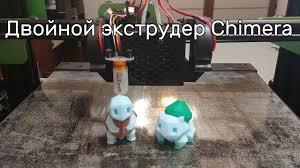 <b>Двойной экструдер</b> e3d Chimera часть 2. Калибровки, прошивка ...