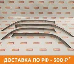 Ветровик <b>Сузуки</b> SX4 купить в Новосибирске! Цены на новые, бу ...