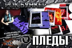 <b>Пледы</b> - купить в интернет-магазине RockBunker.ru