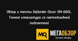 Обзор и тесты <b>Defender Oscar</b> SM-660L. Тонкая <b>клавиатура</b> со ...