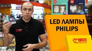 <b>LED лампы</b> Philips. <b>LED</b> или <b>лампы</b> накаливания? Замена <b>ламп</b> в ...