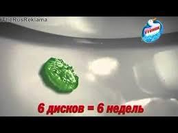 Реклама <b>Туалетный утёнок Диски</b> чистоты - Сделает за вас всю ...