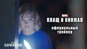 <b>Плащ</b> и кинжал – трейлер 2 сезона (русская озвучка) - YouTube