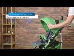 <b>Коляска</b>-<b>трость CHICCO</b> Multiway Evo - YouTube