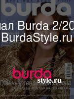 Burda 2/2006 на BurdaStyle.ru