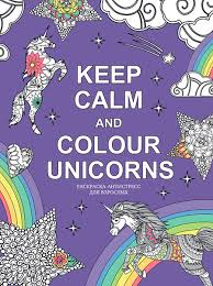 <b>Keep calm</b> and color unicorns. Раскраска - антистресс для ...