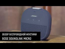 Bose SoundLink <b>Micro</b> — обзор портативной Bluetooth-акустики ...