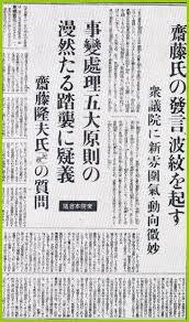 「1936年 - 斎藤隆夫が帝国議会で粛軍演説。」の画像検索結果