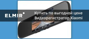 <b>Видеорегистратор Xiaomi 70Mai</b> D04 Smart <b>Rearview</b> Mirror Black ...