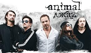 """Билеты на концерт группы """"<b>Animal ДжаZ</b>"""" 14 ноября 2019 года в ..."""