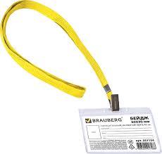 <b>Бейдж</b> горизонтальный (60х90 мм) на желтой ленте 45 см ...