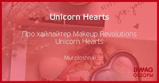 Про <b>хайлайтер</b> Makeup Revolution <b>Unicorn</b> Hearts