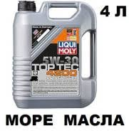 <b>Моторное масло Liqui Moly</b> купить в Хабаровске! Цены