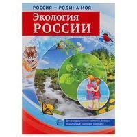 <b>Экология</b> в Казахстане. Сравнить цены, купить потребительские ...