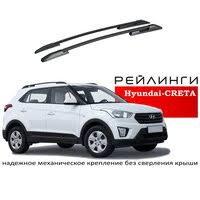 «<b>Рейлинги</b> Хендай Крета (Hyundai Creta) <b>черные</b> апс ...
