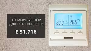 Обзор <b>терморегулятора</b> для теплого пола E <b>51.716</b> (Menred, Китай)