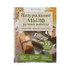 """Книга Э """"<b>Натуральное мыло ручной работы</b>"""" 978-5-04-102214-3 ..."""