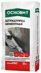 <b>Штукатурка Основит цементная</b> PRO, 25 кг — купить по выгодной ...