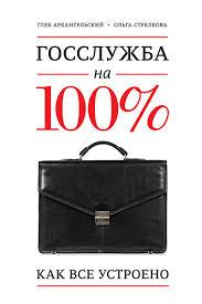 Глеб Архангельский, Ольга Стрелкова <b>Госслужба на 100</b>%