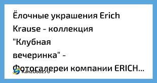 """<b>Ёлочные украшения Erich</b> Krause - коллекция """"Клубная вечеринка"""""""