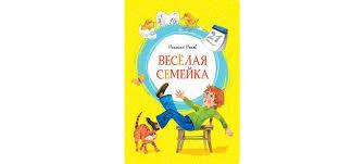 Купить <b>книгу</b> «<b>Весёлая</b> семейка», Николай Носов | Издательство ...