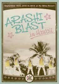 """Arashi >> Album """"Untitled"""" - Página 6 Images?q=tbn:ANd9GcQqXPZydhDq6b0GxjslHKBLI5L-xRjm1Egj12GmhdqICEaBd3ic"""