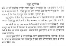 short essay on buddha jayanti in hindi essay essay on budha purnima in hindi
