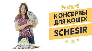 <b>Консервы</b> для кошек <b>Schesir</b> (Шезир) - YouTube