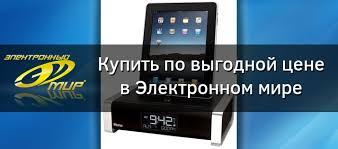 <b>Док</b>-<b>станции</b> и модули для планшетов <b>Just Mobile</b> купить ...