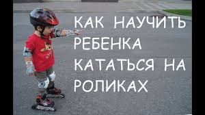 Ребенок на <b>роликах</b> | Как научить ребенка кататься на <b>роликах</b> ...