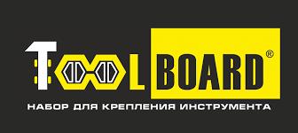 Система <b>хранения</b> инструмента ToolBoard