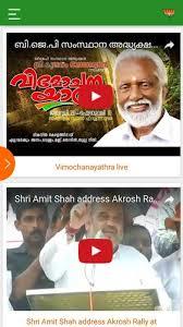 Image result for .BJP State president Kummanam Rajasekharan