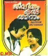 Jeevitham Oru Gaanam 1979 Malayalam Movie