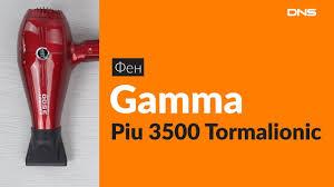 Распаковка <b>фена Gamma Piu 3500</b> Tormalionic / Unboxing Gamma ...