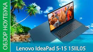 Обзор <b>ноутбука Lenovo IdeaPad 5</b>-15 15IIL05 - стильный и ...